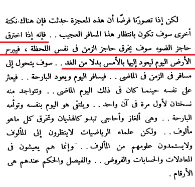 relativity-mostafa-mahmoud